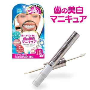 塗ってすぐ白い歯に! 歯のマニキュア ボディマジック ホワイトコート パールホワイト 口腔化粧品・マニキュア&リムーバー|cosme-s