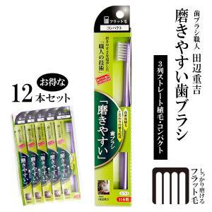 歯ブラシ職人 田辺重吉 磨きやすい歯ブラシ コンパクト しっかり磨けるフラットタイプ SLT-01|cosme-s