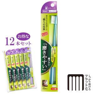 歯ブラシ職人 田辺重吉 磨きやすい歯ブラシ 奥歯まで フラット毛タイプ SLT-11 かたさ ふつう ハブラシ12本セット はぶらし|cosme-s