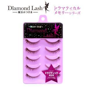 ダイヤモンドラッシュ ドラマティカルメモリーシリーズ ドラマティックeye DL46177 上まつげ用 つけまつげ Diamond Lash|cosme-s