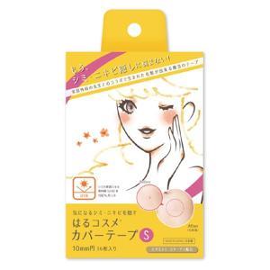 はるコスメ カバーテープ S 10mm 円 36枚入り 貼った上から化粧ができる!気になるシミ・ニキビ隠しに|cosme-s