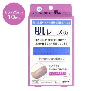 肌レーヌ65 65mm×75mm 10枚入 日本製 傷 カバー フィルム 皮膚 保護 絆創膏|cosme-s