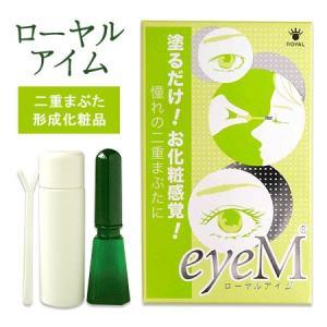ローヤル化研 ローヤルアイム eyeM 8ml 二重まぶた リムーバー付 送料無料|cosme-s