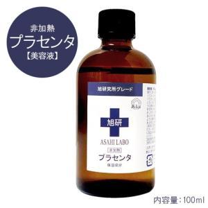 旭研究所 非加熱プラセンタ 100ml 業務用 保湿成分 正規品 美容液|cosme-s
