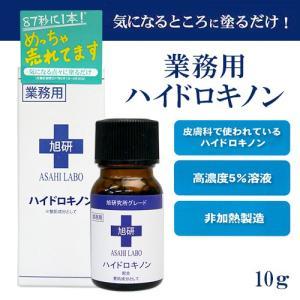 旭研究所 業務用 ハイドロキノン 5% 溶液 10g  皮膚科用 シミ 美白 正規品 美容液|cosme-s