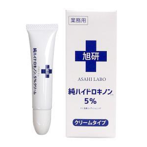 旭研究所 業務用 純ハイドロキノン 5% クリーム 15g 皮膚科用|cosme-s