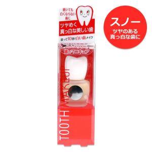 歯のマニキュア ハニックDC  スノー ヤのある真っ白な歯に 白く塗って憧れの白い歯に|cosme-s