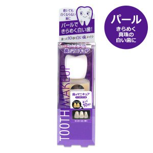 歯のマニキュア ハニックDC  パール きらめく真珠の白い歯に 白く塗って憧れの白い歯に|cosme-s