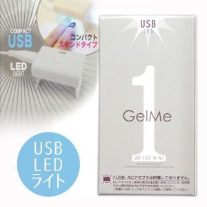 GelMe1 USB-LEDライト MINI ジェルネイル LEDライト 硬化ライト UVライト ジェルミーワン cosme-s