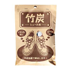 竹炭 シューズ用 100g×2個 消臭剤 脱臭 除湿 孟宗竹 cosme-s