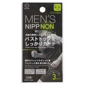 メンズニップノン KH-052 男性用 3セット パッチテスト付 紙ケース付 バストトップ ニップレス 肌色 快適 日本製 透けにくい肌色 小久保工業所|cosme-s