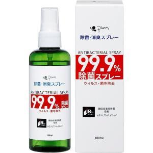 ピエラス マスク 除菌スプレー 消臭スプレー 99.9%除菌 100ml 携帯用|cosme-s