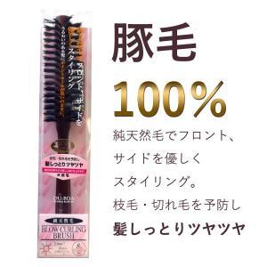 DU-BOA デューボア 豚毛100%純天然毛ヘアブラシ RD-1006 直径40mm中巻きロール 豚毛 100% 純天然毛 髪 ケア|cosme-s