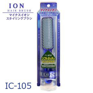 マイナスイオン スタイリングブラシ IC-105 ION HAIR BRUSH 天然鉱石配合 静電気除去リング付き 発毛 育毛 血行 マッサージ 頭皮 ヘアブラシ|cosme-s