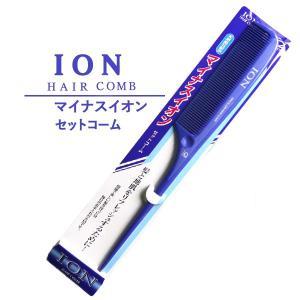 マイナスイオン セットコーム IC-405 ION HAIR COMB 日本製 ヘアブラシ 髪 地肌|cosme-s