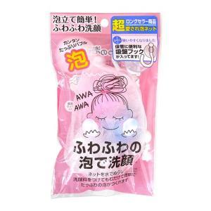 超ロングセラー商品 ふわふわの泡で洗顔 MF-300 石鹸泡立てネット cosme-s