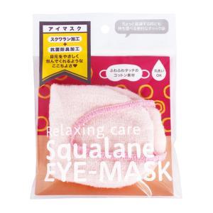 しっとりスクワランアイマスク ピンク 抗菌防臭 快眠グッズ 睡眠グッズ トラベル用品 うるおい 日本製 SEM-650P コットン生地 cosme-s