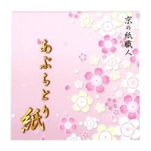 京都の紙職人があみ出した秘伝のあぶらとり紙 大サイズ 50枚入 あぶら取り紙 cosme-s