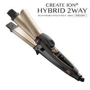 クレイツイオン ハイブリッド2WAY 32mm RCISC-G32HY ヘアアイロン カール ストレート セラミック cosme-s