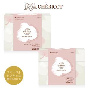 シェリコット オーガニック コットン ボックスタイプ 23co 29.5cm 羽つき オーガニック100% 日本製 国産 高品質 生理用品 ナプキン サニタリー CHERICOT cosme-s