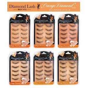 DiamondLush ダイヤモンドラッシュ オレンジダイヤモンドシリーズ 6種から選べる 上まつげ用つけまつげ|cosme-s