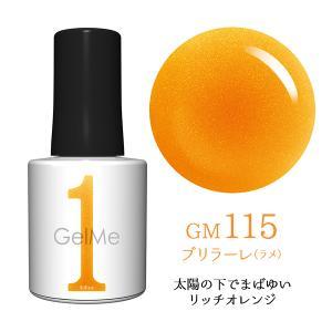 ジェルミーワン GelMe1 限定色 GM96 ベイクドシャイン GM97 サンフラワー GM98 シャイヌード セルフ ジェルネイル ジェル|cosme-s