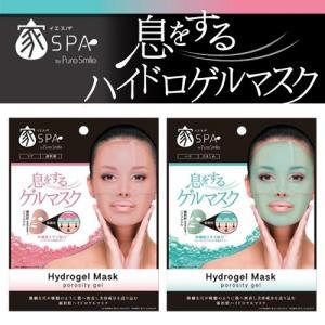 美容大国、韓国の最新技術がシートマスクに! 新形状多孔性ハイドロゲルを使用し、 微細な穴が吸盤のよう...