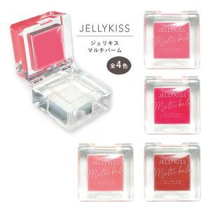 ジェリキス Jelly kiss マルチバーム 全4色 2層で5WAY リップ チーク アイシャドウ ハイライト グロス cosme-s