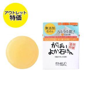 アウトレット特価 がばいよか石けん レモングラスの香り GA-01 100g 泡立てネット付き ヒアルロン酸・コラーゲン・馬油配合 無添加 馬油石鹸 cosme-s