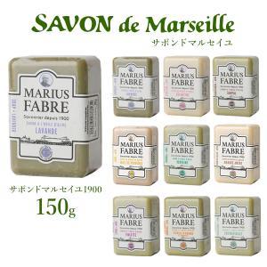 サボン ド マルセイユ 1900 150g 化粧石けん 天然植物性石けん 無着色 無防腐剤 シアバター(保湿成分)配合|cosme-s