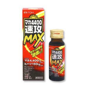 マカ4400 速攻MAX cosme-tuuhan