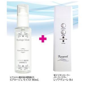 ヒアロージュモイスト+ローラー美顔器プレゼント cosme-tuuhan
