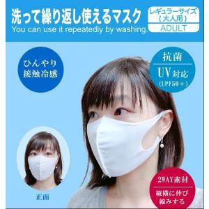 日本製 洗って繰り返し使えるさわやかマスク 大人用個装1枚(白) |cosme-tuuhan