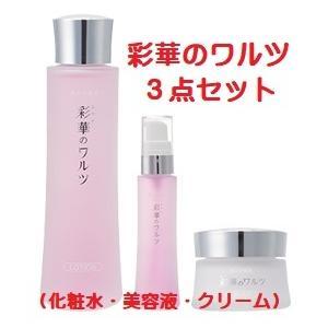 彩華のワルツ3点セット(化粧水・美容液・クリーム)|cosme-tuuhan