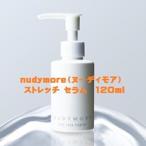 nudymore(ヌーディモア) ストレッチ セラム120ml|cosme-tuuhan