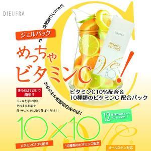 デュフラ フィトフォース ブライトC ジェルパック (8g×10包入)|cosme-tuuhan