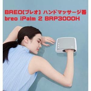 BREO(ブレオ) ハンドマッサージ器 breo iPalm 2 BRP3000H|cosme-tuuhan