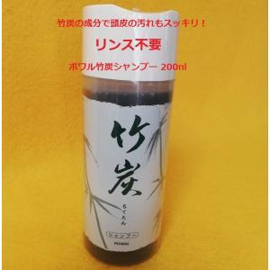 男の頭に潤いながら皮脂を流す ポワル竹炭シャンプー 200nl|cosme-tuuhan
