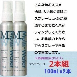 Dr.PLACEN マルチウォーター100ml2本100%天然強酸性水|cosme-tuuhan