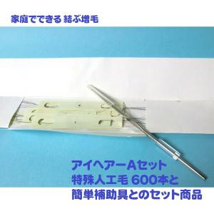 家庭でできる 結ぶ増毛 アイヘアーAセット 600本【送料無料】|cosme-tuuhan