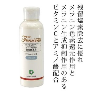 japanstar ドロップミストナノシャワー家庭用 ナノフェミラスカートリッジ詰替用ボトル180g|cosme-tuuhan