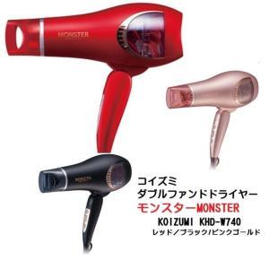 コイズミ ダブルファンドドライヤー モンスター KOIZUMI KHD-W740 レッド/ブラック/ピンクゴールド|cosme-tuuhan