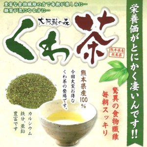 大阿蘇の森桑の葉茶(ティーパック) 2g x31包×5セット 小林薬品 くわ茶 桑茶 cosme-tuuhan