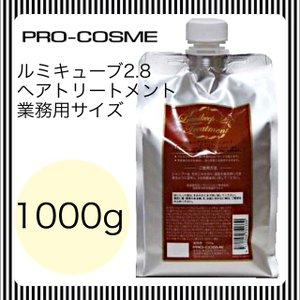 プロコスメ ルミキープ2.8 トリートメント ヘアパック 1000g 【業務用】|cosme-tuuhan