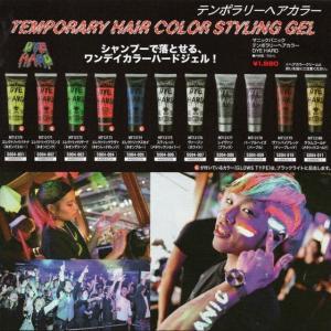 マニックパニック テンポラリー ヘアカラー DYE HARD 50mL 全11色 ワンデイカラー ハードジェル|ヘアカラー剤 ヘアスタイリング剤|cosme-tuuhan