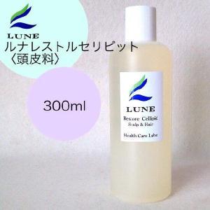 エッセンスが効く頭皮にするセリピット(頭皮料) 300ml|cosme-tuuhan