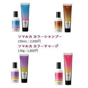 ホーユー SOMARCA シャンプー&カラーチャージ (パープル/ピンク/アッシュ/ブラウン)