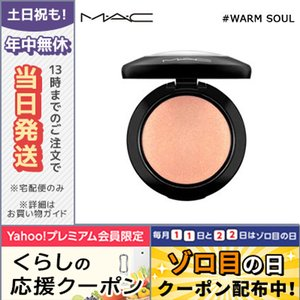 MAC マック ミネラライズブラッシュ #ウォーム ソウル 3.2g /定形外郵便送料無料