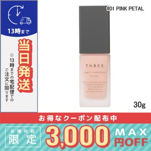 THREE スリー アンジェリックコンプレクションプライマー#01 PINK PETAL 30g /...
