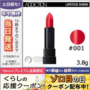 ADDICTION アディクション リップスティック シアー #001 3.8g /ゆうパケット